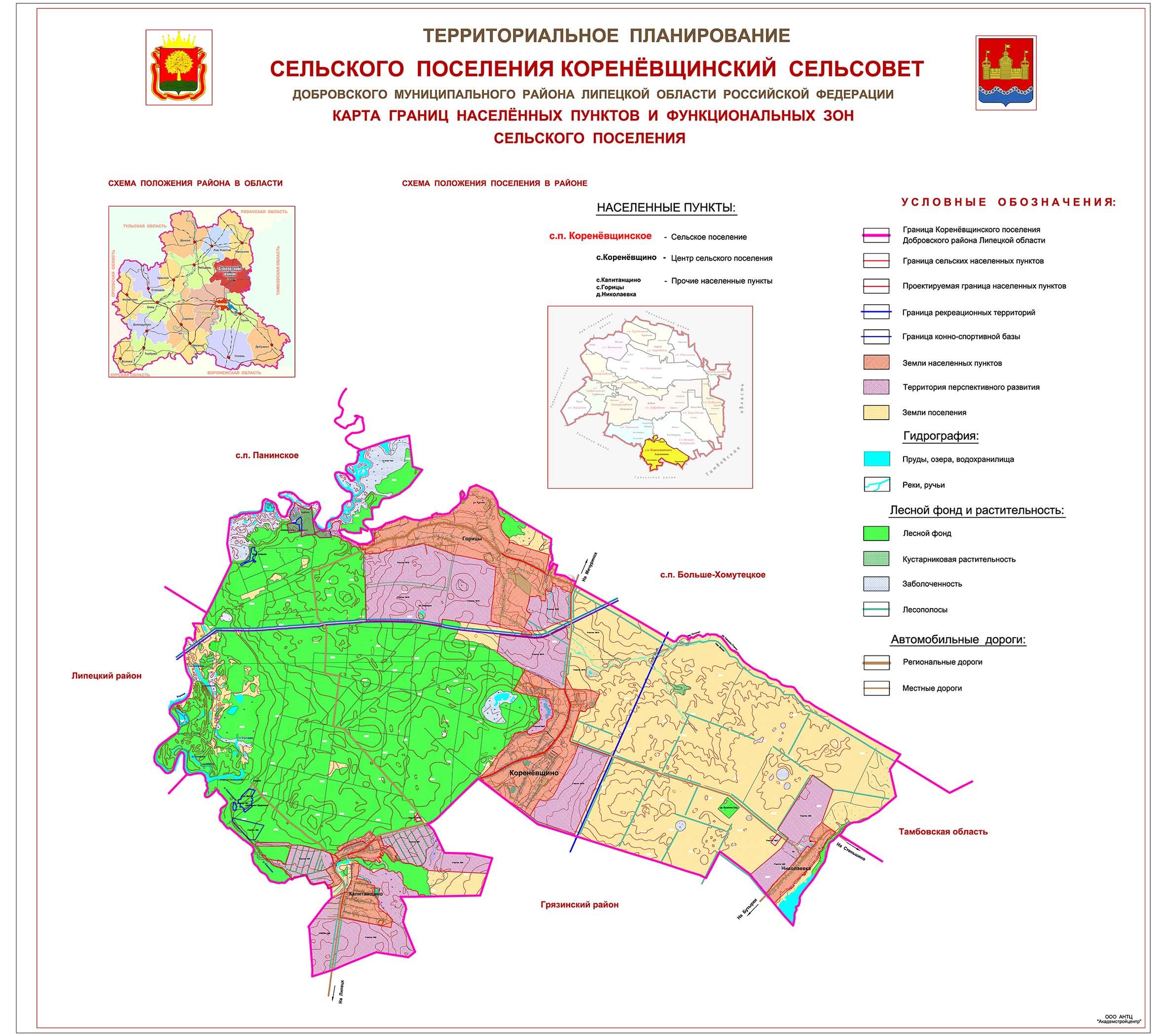 Муниципальная схема территориального планирования